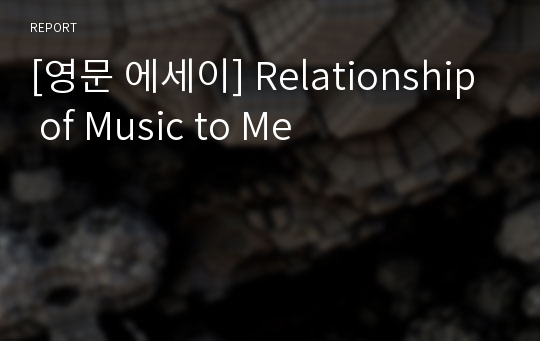 [영문 에세이] Relationship of Music to Me