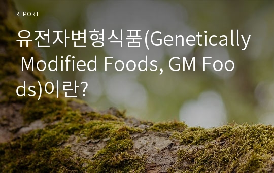 유전자변형식품(Genetically Modified Foods, GM Foods)이란?