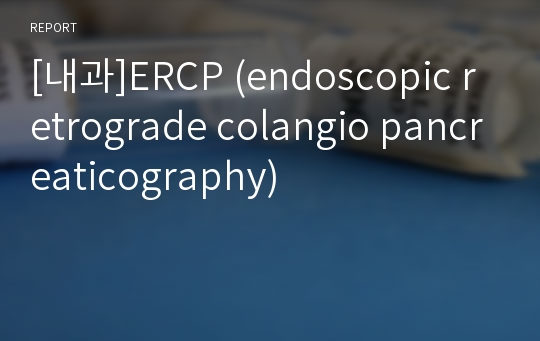 [내과]ERCP (endoscopic retrograde colangio pancreaticography)