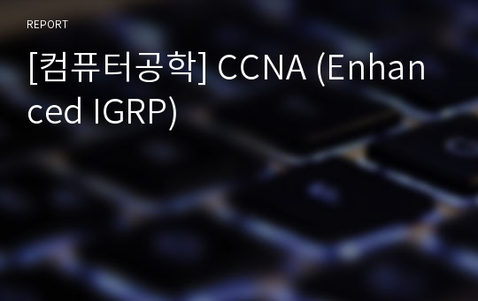 [컴퓨터공학] CCNA (Enhanced IGRP)