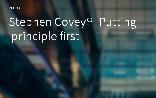 Stephen Covey의 Putting principle first