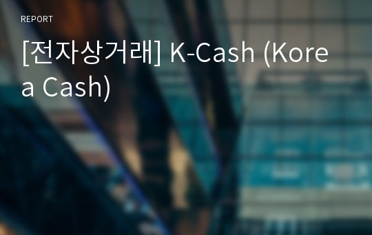 [전자상거래] K-Cash (Korea Cash)