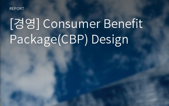 [경영] Consumer Benefit Package(CBP) Design