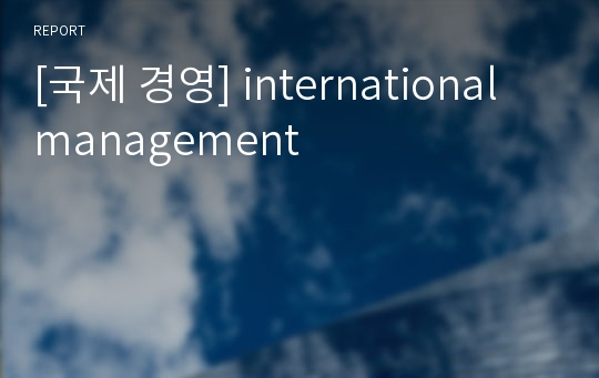 [국제 경영] international management