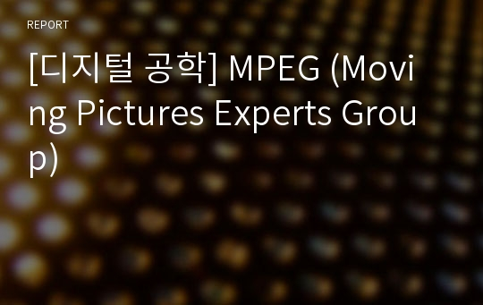 [디지털 공학] MPEG (Moving Pictures Experts Group)