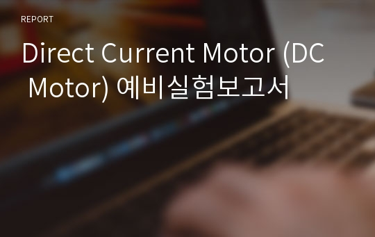 Direct Current Motor (DC Motor) 예비실험보고서