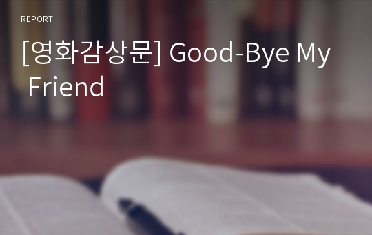 [영화감상문] Good-Bye My Friend