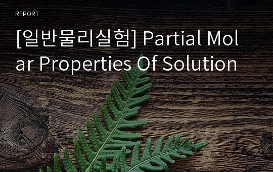 [일반물리실험] Partial Molar Properties Of Solution