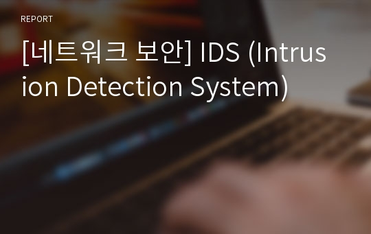 [네트워크 보안] IDS (Intrusion Detection System)