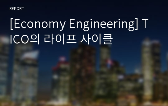 [Economy Engineering] TICO의 라이프 사이클