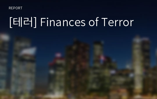 [테러] Finances of Terror
