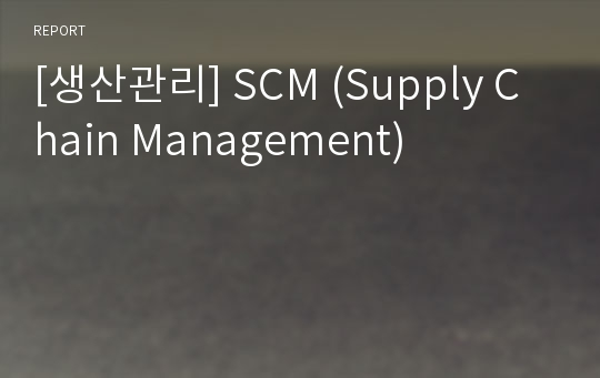 [생산관리] SCM (Supply Chain Management)