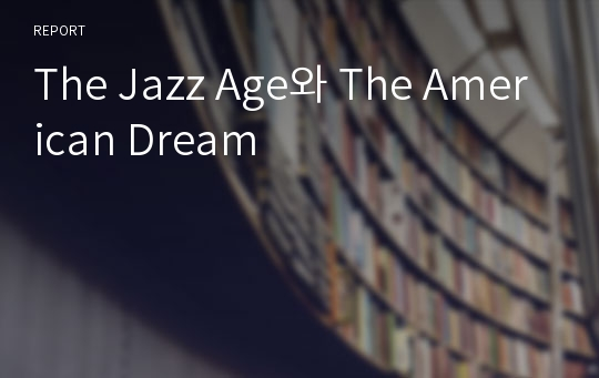 The Jazz Age와 The American Dream