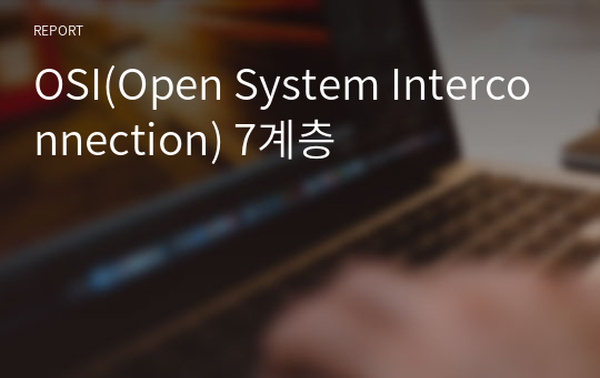 OSI(Open System Interconnection) 7계층