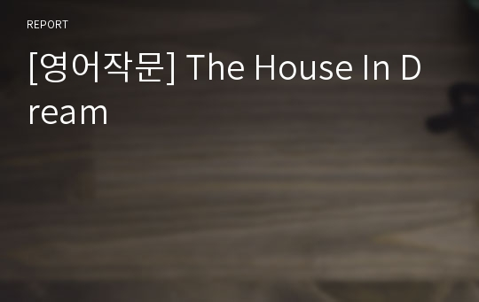 [영어작문] The House In Dream