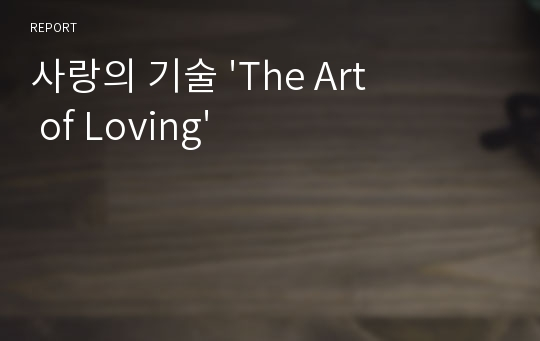 사랑의 기술 'The Art of Loving'