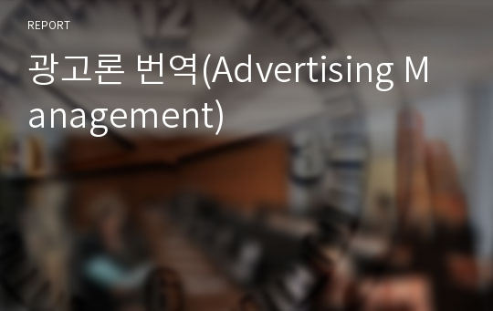 광고론 번역(Advertising Management)