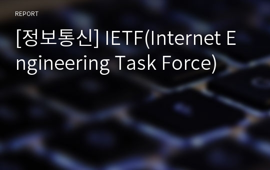 [정보통신] IETF(Internet Engineering Task Force)