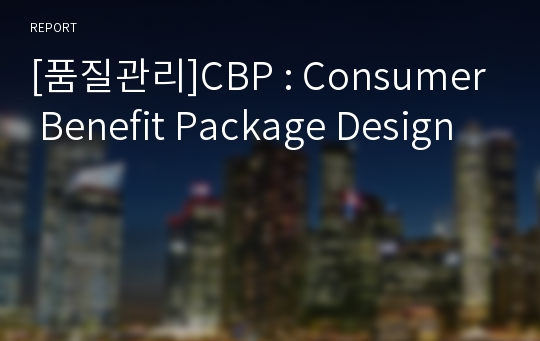 [품질관리]CBP : Consumer Benefit Package Design