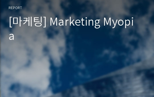 [마케팅] Marketing Myopia