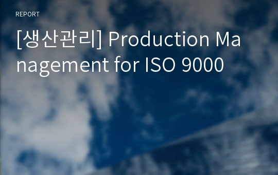 [생산관리] Production Management for ISO 9000