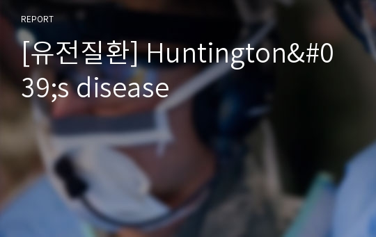 [유전질환] Huntington's disease
