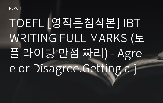 TOEFL [영작문첨삭본] IBT WRITING FULL MARKS (토플 라이팅 만점 짜리) - Agree or Disagree.Getting a job in which you work with other people is better than getting a job in which you work alone