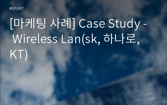 [마케팅 사례] Case Study - Wireless Lan(sk, 하나로, KT)