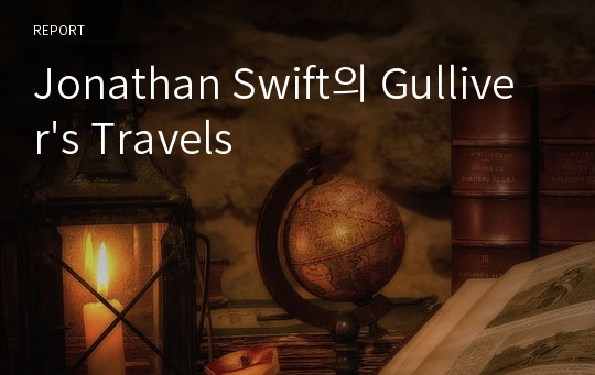 Jonathan Swift의 Gulliver's Travels