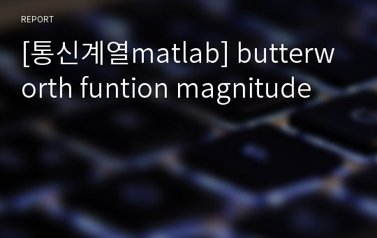 [통신계열matlab] butterworth funtion magnitude