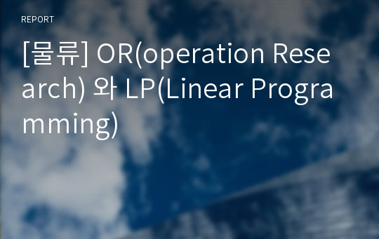 [물류] OR(operation Research) 와 LP(Linear Programming)