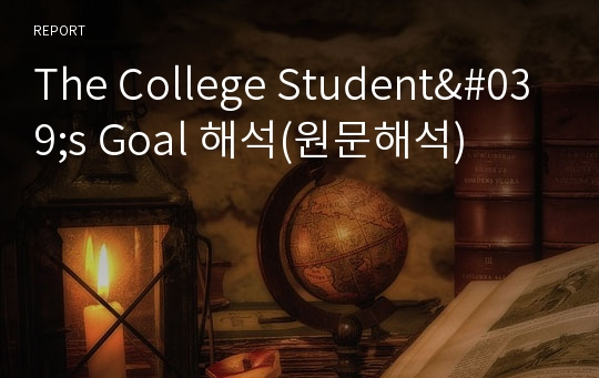 The College Student's Goal 해석(원문해석)