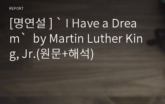 [명연설 ] ` I Have a Dream`  by Martin Luther King, Jr.(원문+해석)