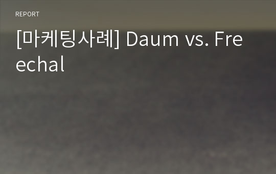 [마케팅사례] Daum vs. Freechal