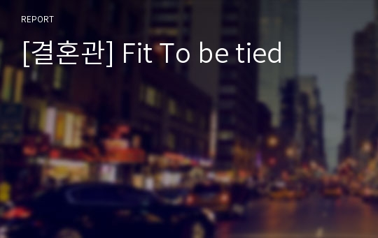 [결혼관] Fit To be tied