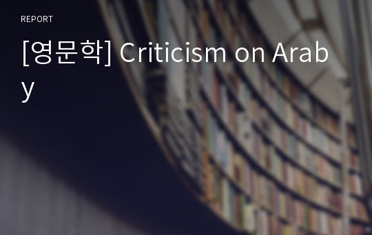 [영문학] Criticism on Araby