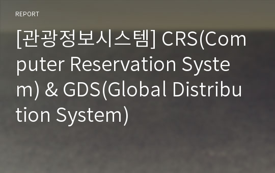[관광정보시스템] CRS(Computer Reservation System) & GDS(Global Distribution System)