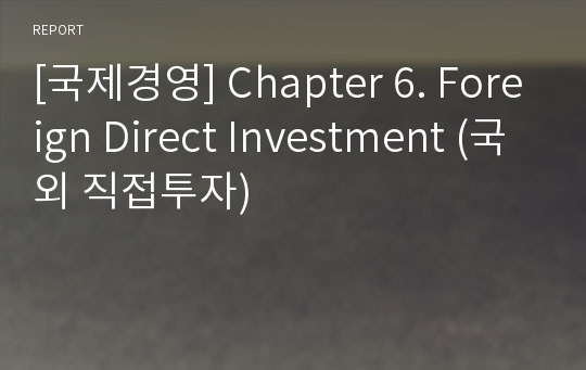 [국제경영] Chapter 6. Foreign Direct Investment (국외 직접투자)