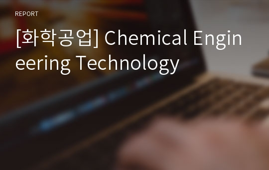 [화학공업] Chemical Engineering Technology
