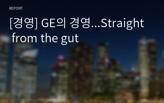 [경영] GE의 경영...Straight from the gut