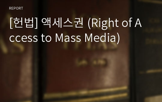 [헌법] 액세스권 (Right of Access to Mass Media)