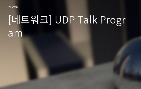 [네트워크] UDP Talk Program