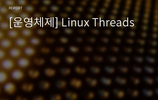 [운영체제] Linux Threads