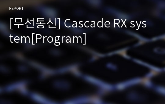 [무선통신] Cascade RX system[Program]