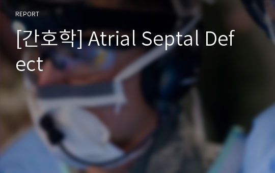 [간호학] Atrial Septal Defect
