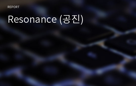 Resonance (공진)