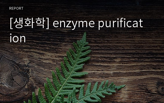 [생화학] enzyme purification