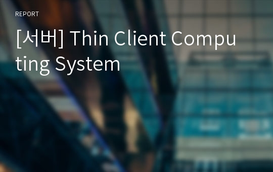 [서버] Thin Client Computing System