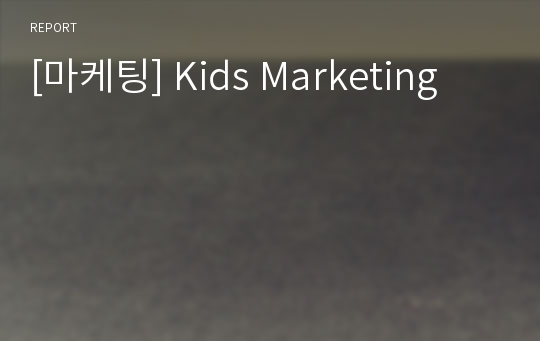 [마케팅] Kids Marketing