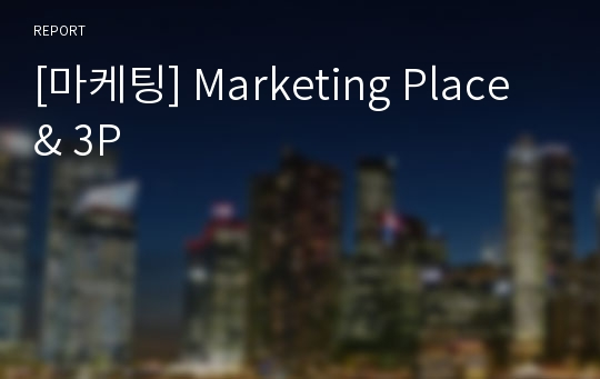 [마케팅] Marketing Place & 3P